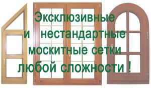 okna-nestand - mosk2