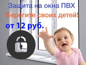 Баннер_детские замки